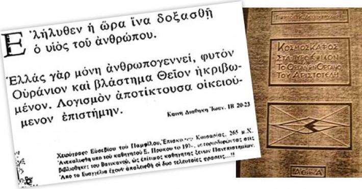 Ομάδα ΕΨΙΛΟΝ
